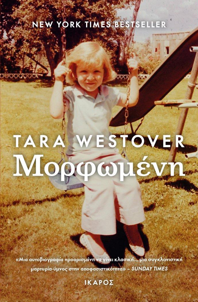 ΜΟΡΦΩΜΕΝΗ- Tara Westover