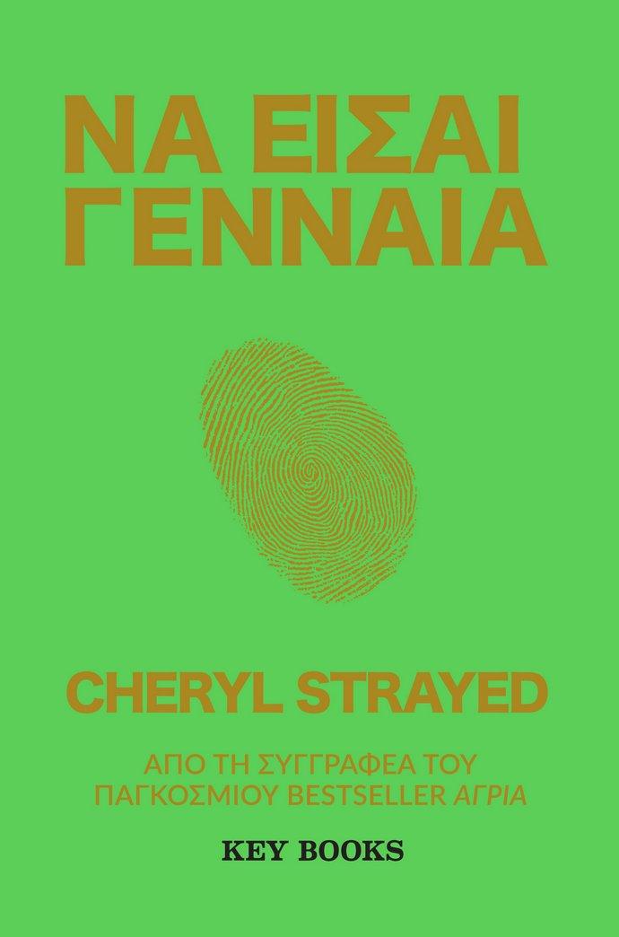 ΝΑ ΕΙΣΑΙ ΓΕΝΝΑΙΑ- Cheryl Strayed