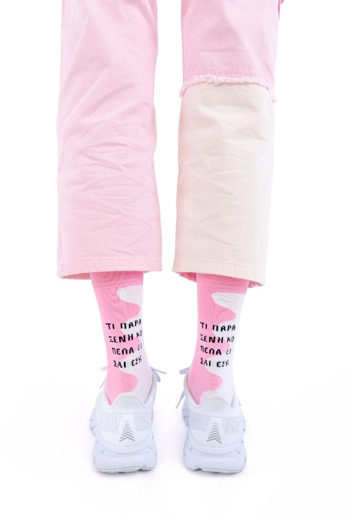 ode to socks