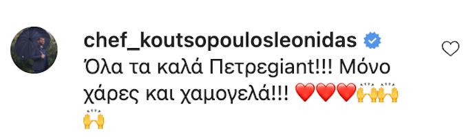 Άκης Πετρετζίκης