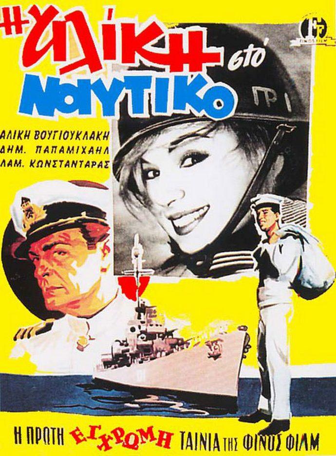 Αλίκη στο Ναυτικό