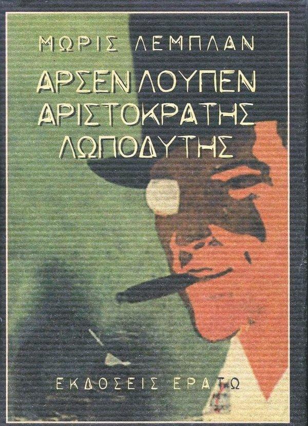 Αρσέν Λουπέν, αριστοκράτης λωποδύτης