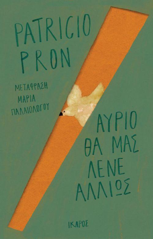 ayrio-tha-mas-lene-allios-9789605723309-1000-1517883.jpg