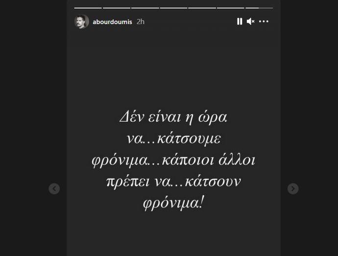 Σταμάτης Φασουλής Αλέξανδρος Μπουρδούμης