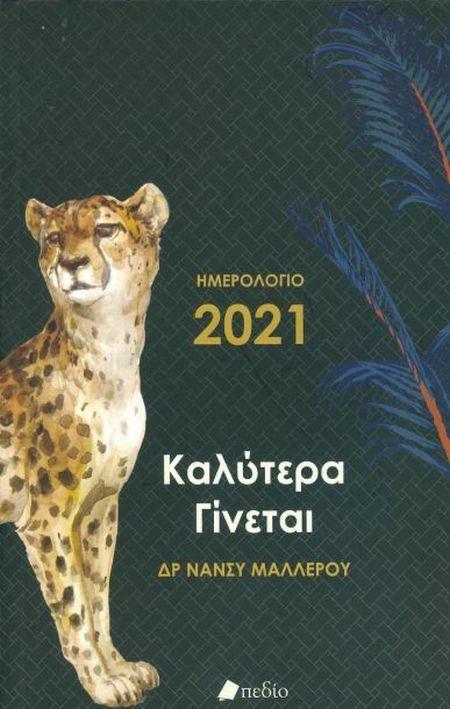 ΗΜΕΡΟΛΟΓΙΟ 2021 ΚΑΛΥΤΕΡΑ ΓΙΝΕΤΑΙ - Νάνσυ Μαλλέρου