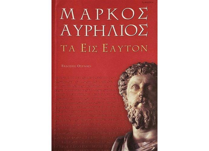 Τα εις εαυτόν, Aurelius Marcus Antoninus Augustus