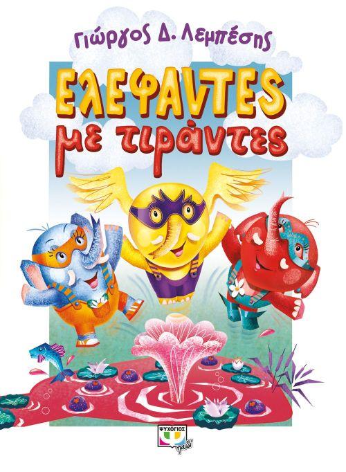 elefantes-me-tirantes-9786180135046-1000-1532344.jpg