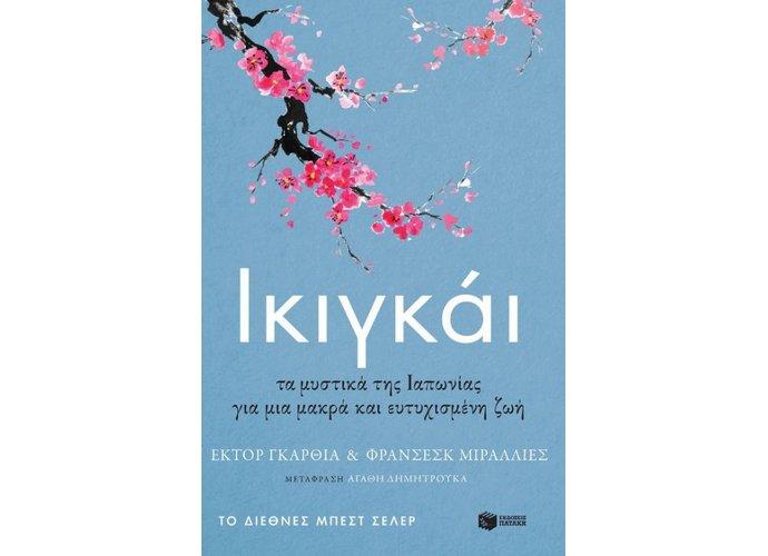 Ικιγκάι Τα μυστικά της Ιαπωνίας, Héctor García (Kirai), Francesc Miralles