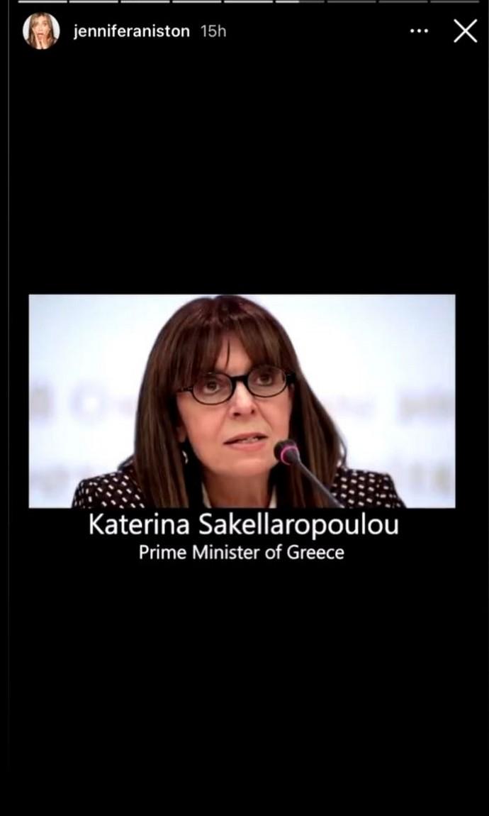 jennifer Aniston Κατερίνα Σακελλαροπούλου