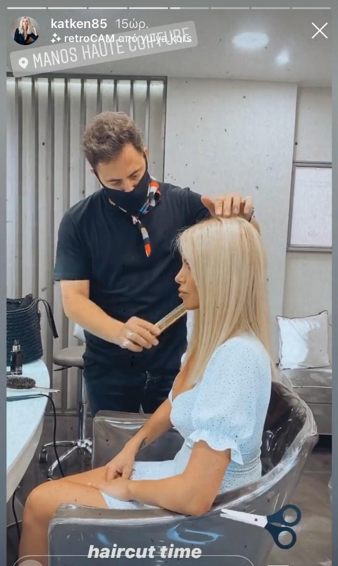 Κατερίνα Καινούργιου έκοψε τα μαλλιά