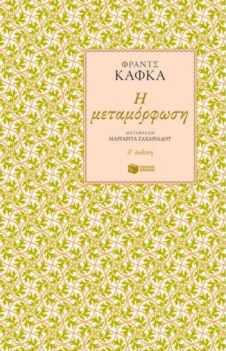 παγκόσμια ημέρα βιβλίου βιβλία