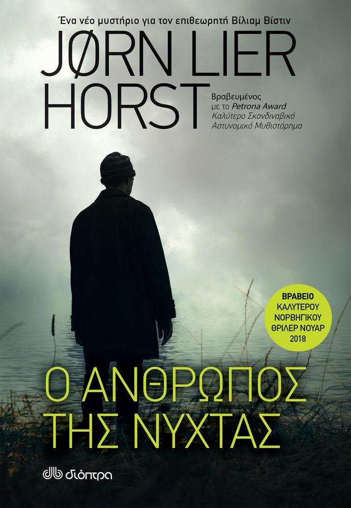 Νορβηγική λογοτεχνία