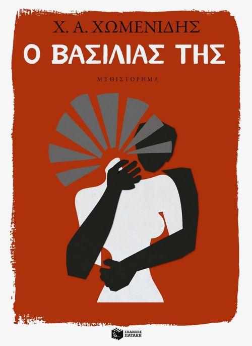 o-basilias-tis-9789601687223-1000-1512293.jpg