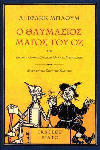 o-thaymasios-magos-toy-oz-9789602291818-200-522113.jpg