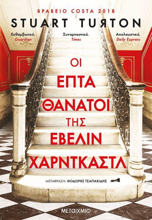 oi-epta-thanatoi-tis-ebelin-harntkastl-9786180320381-1000-1508395.jpg
