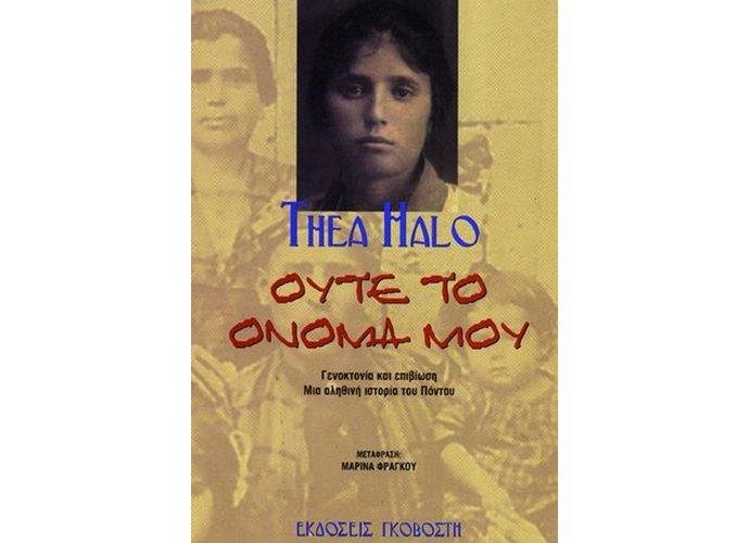 Ούτε το όνομά μου, Halo Thea