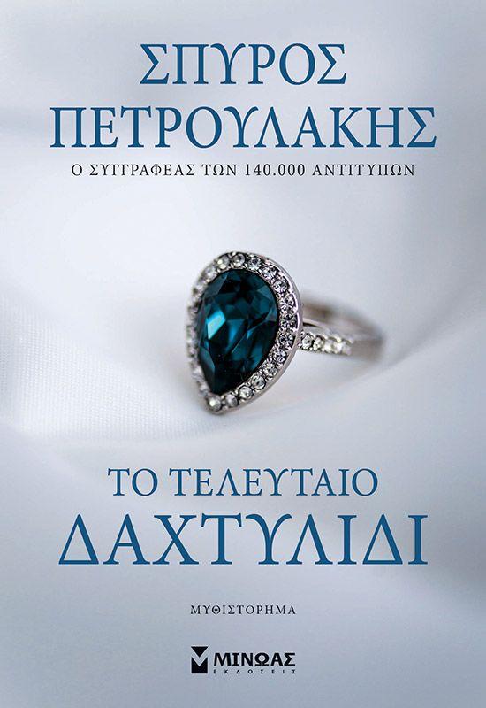 βιβλία για τον Σεπτέμβριο