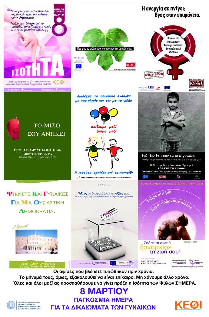 Η αφίσα με τα θέματα Ισότητας για τις γυναίκες