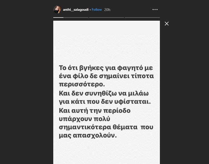 Ανθή Σαλαγκούδη Γιώργος Λιάγκας