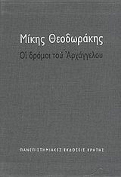 Μίκης Θεοδωράκης βιβλία