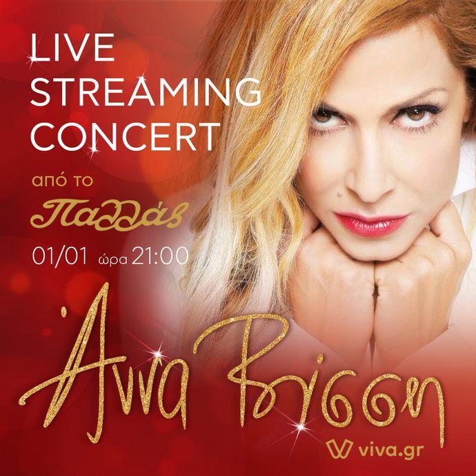 online παραστάσεις συναυλίες