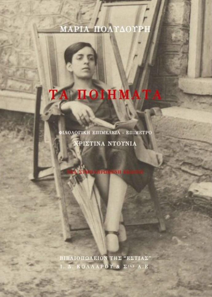 Βιβλίο - Τα ποιήματα Μαρία Πολυδούρη